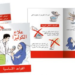 Edition MSF Flyer