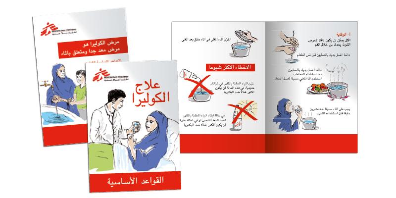 Edition MSF Flyer(agrandir l'image)