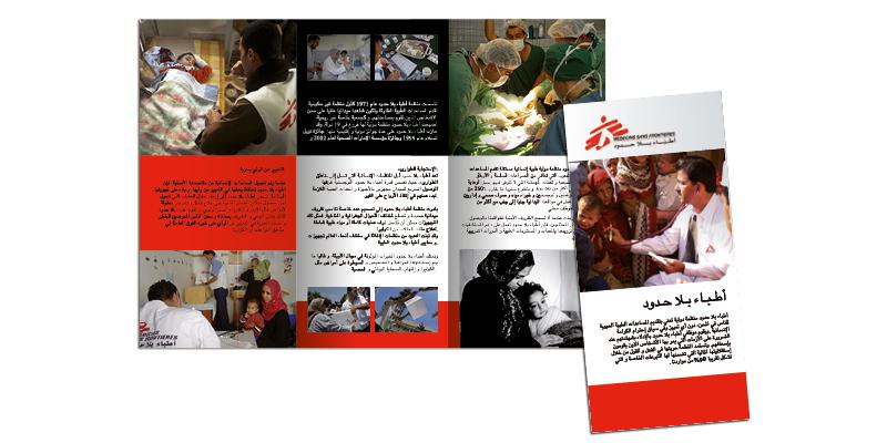 Edition MSF Plaquette(agrandir l'image)